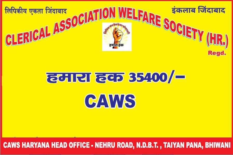 haryana clerk 35400 digital tohana